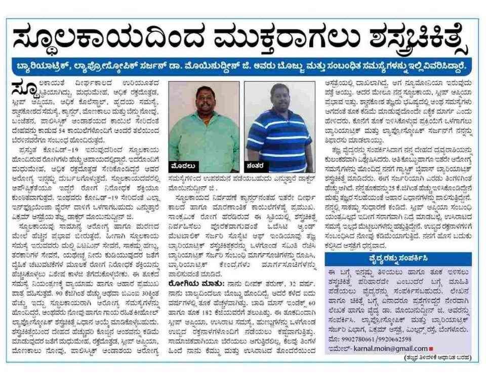 Patient Testimonial in Vijaya Karnataka